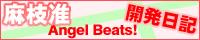 麻枝准Angel Beats!開発日記