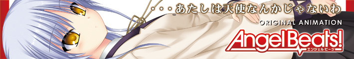 『Angel Beats!』公式サイト